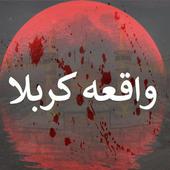 Waqia_E_Karbala icon