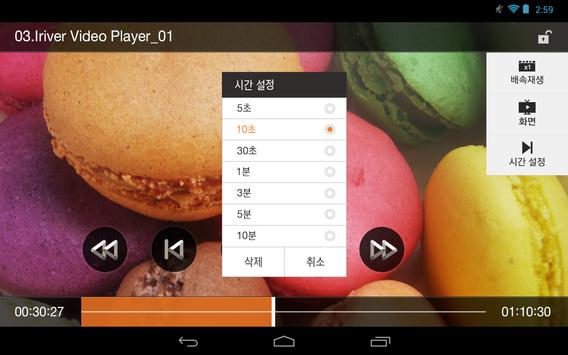 idu Player apk screenshot