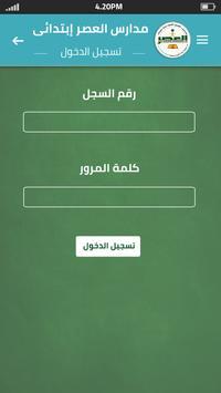 مدارس العصرالنموذجية screenshot 5