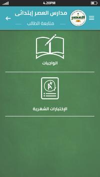 مدارس العصرالنموذجية screenshot 1