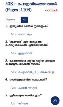 PSC Gk4Success- Kerala PSC Malayalam & English app screenshot 3