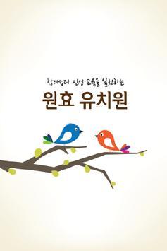 원효유치원-봉황동 poster