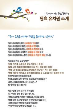 원효유치원-봉황동 apk screenshot