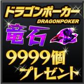 ドラゴンポーカー■ドラポ裏技攻略竜石大量ゲット icon