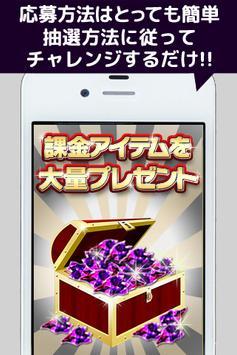 ドラゴンポーカー■ドラポ裏技攻略竜石大量ゲット poster