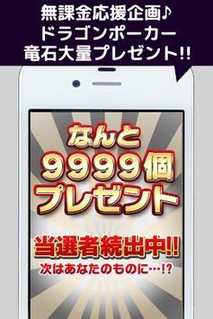 ドラゴンポーカー■ドラポ裏技攻略竜石大量ゲット apk screenshot