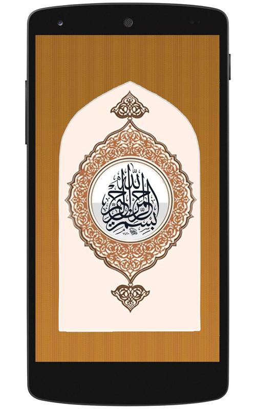 Al quran 1. 6 apk – download with translation for android 2. 2.