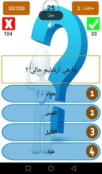 أسئلة ثقافية screenshot 3