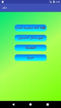 حلات حب في الواتس screenshot 5