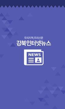 강북인터넷뉴스 poster