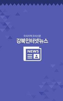 강북인터넷뉴스 apk screenshot