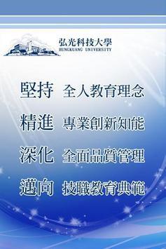 弘光e指通 poster