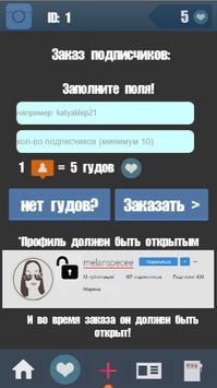 Подписчики+ screenshot 2