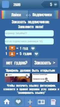 ForLike: подписчики и лайки для инстаграма apk screenshot