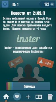 Inster+ screenshot 1