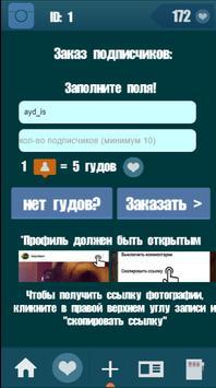 Inster+ screenshot 2