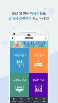 이샘병원 screenshot 13