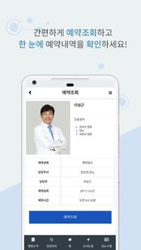 이샘병원 screenshot 2