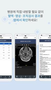 이샘병원 screenshot 4