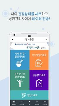 이샘병원 screenshot 5
