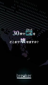 breaker -30秒でどこまで壊せますか?ブロック崩し- screenshot 13