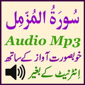 Amazing Surah Muzammil Audio icon