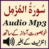 Amazing Surat Muzammil Audio icon