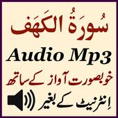 Amazing Surat Kahf Audio Mp3 icon