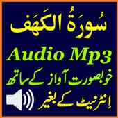 Full Sura Kahf Tilawat Mp3 icon