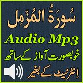 Full Surah Muzammil Mp3 Audio icon