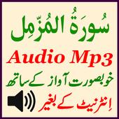 Surat Muzammil Amazing Audio icon