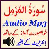 Surah Muzammil Amazing App Mp3 icon
