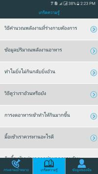 สร้างสุขภาพ apk screenshot