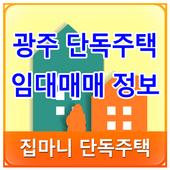 집마니 단독주택 임대매매 정보 icon
