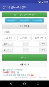 집마니 단독주택 임대매매 정보 screenshot 1