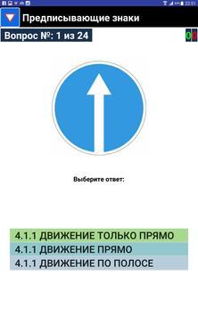 Дорожные знаки screenshot 10
