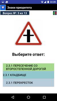 Дорожные знаки screenshot 1