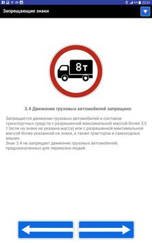 Дорожные знаки screenshot 7