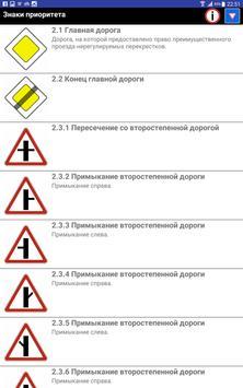 Дорожные знаки screenshot 4