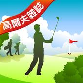 台灣高爾夫球場指南 Taiwan Golf Course icon