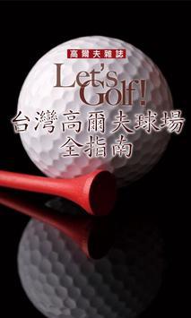 台灣高爾夫球場指南 Taiwan Golf Course screenshot 4