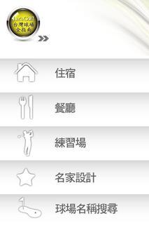 台灣高爾夫球場指南 Taiwan Golf Course screenshot 5