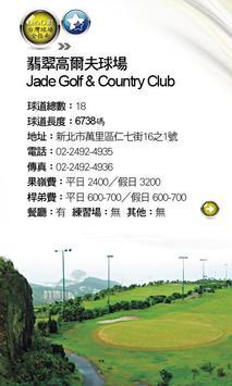 台灣高爾夫球場指南 Taiwan Golf Course screenshot 1