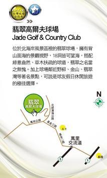 台灣高爾夫球場指南 Taiwan Golf Course screenshot 2