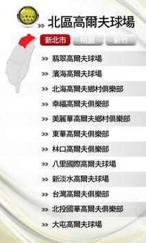 台灣高爾夫球場指南 Taiwan Golf Course screenshot 3