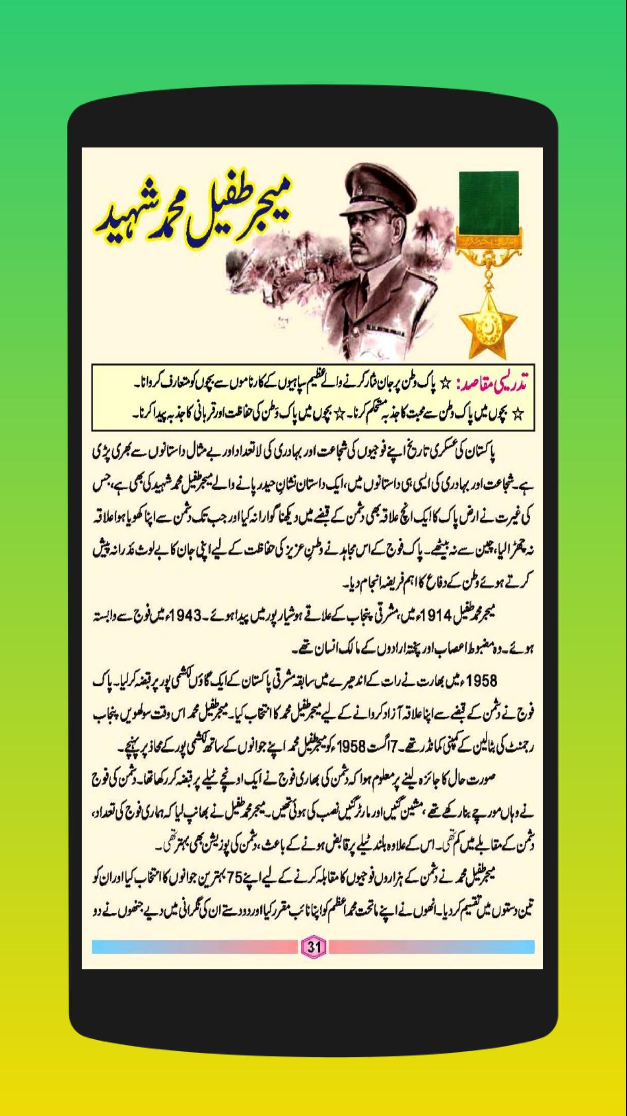 Urdu 5 Class Textbook PTB for Android - APK Download