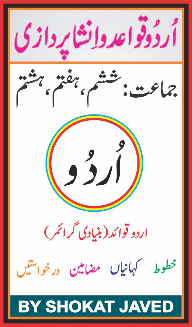 Urdu Grammar Grade 6-7-8 for Android - APK Download