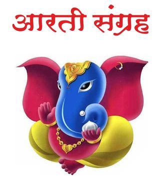 मराठी आरती संग्रह Ganpati Bappa Morya poster