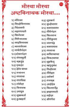 मराठी आरती संग्रह Ganpati Bappa Morya apk screenshot