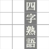 四熟パズル icon